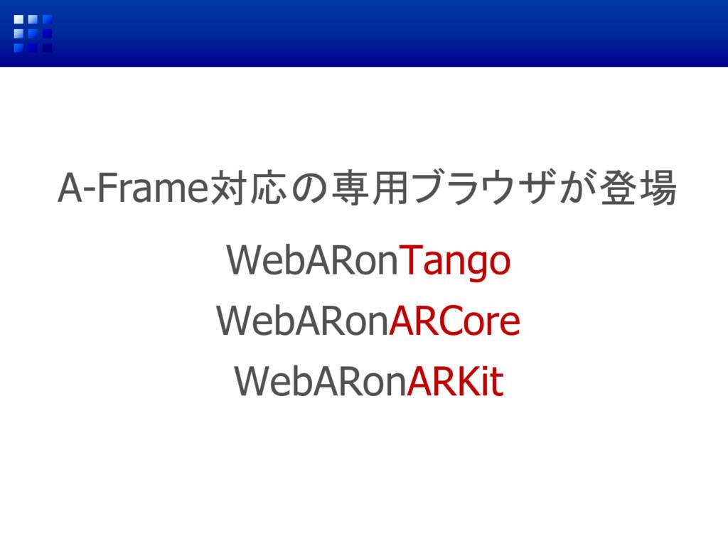 A-Frame対応の専用ブラウザが登場 WebARonTango WebARonARCore ...