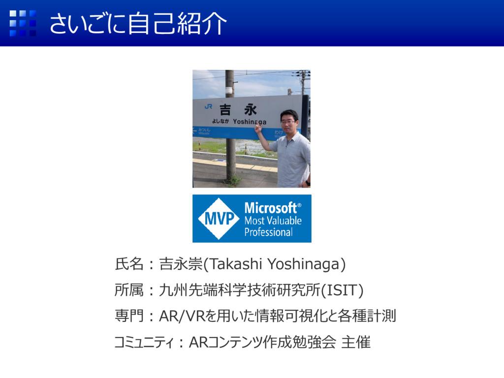 さいごに自己紹介 氏名:吉永崇(Takashi Yoshinaga) 所属:九州先端科学技術研...