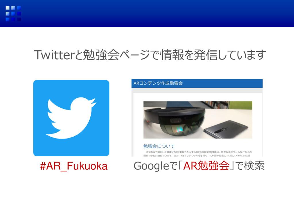 Twitterと勉強会ページで情報を発信しています #AR_Fukuoka Googleで「A...