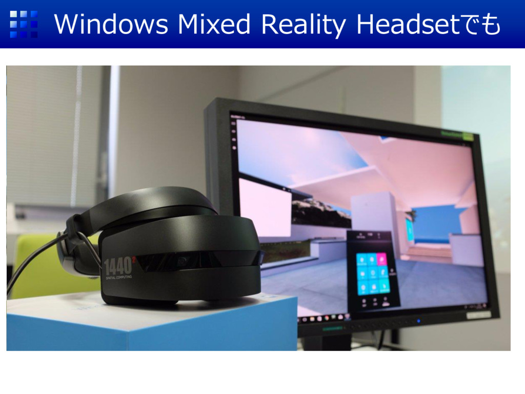 Windows Mixed Reality Headsetでも