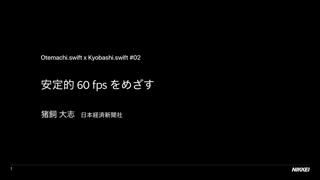 1 ҆ఆత 60 fps ΛΊ͟͢ ழࣂ େࢤ ೔ຊܦࡁ৽ฉࣾ Otemachi.swift ...
