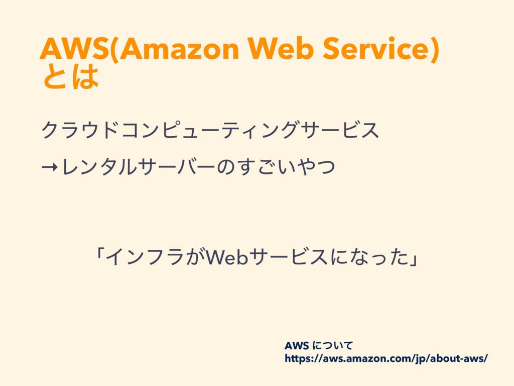AWS(Amazon Web Service) ͱ ΫϥυίϯϐϡʔςΟϯάαʔϏε →Ϩ...