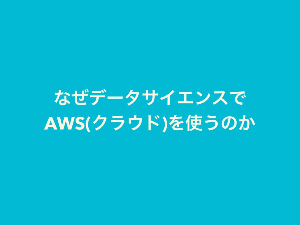 ͳͥσʔλαΠΤϯεͰ AWS(Ϋϥυ)Λ͏ͷ͔
