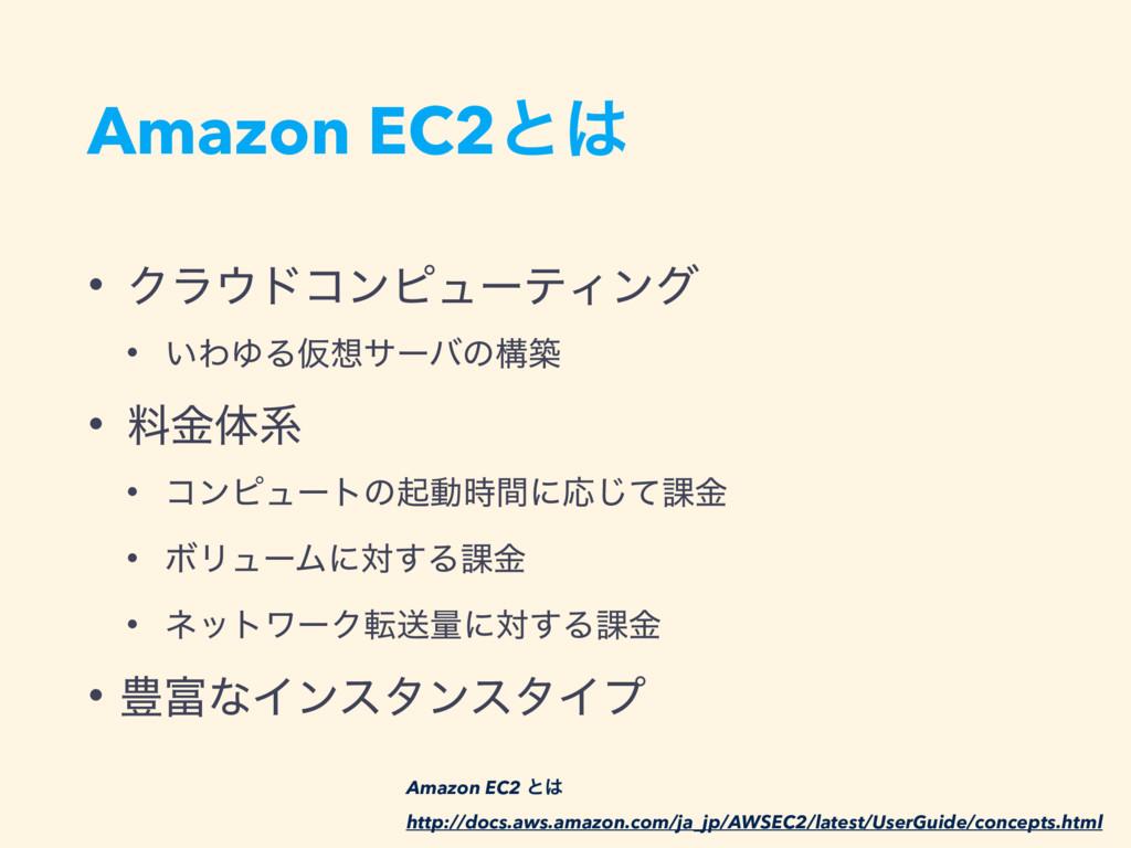 Amazon EC2ͱ • ΫϥυίϯϐϡʔςΟϯά • ͍ΘΏΔԾαʔόͷߏங • ྉ...