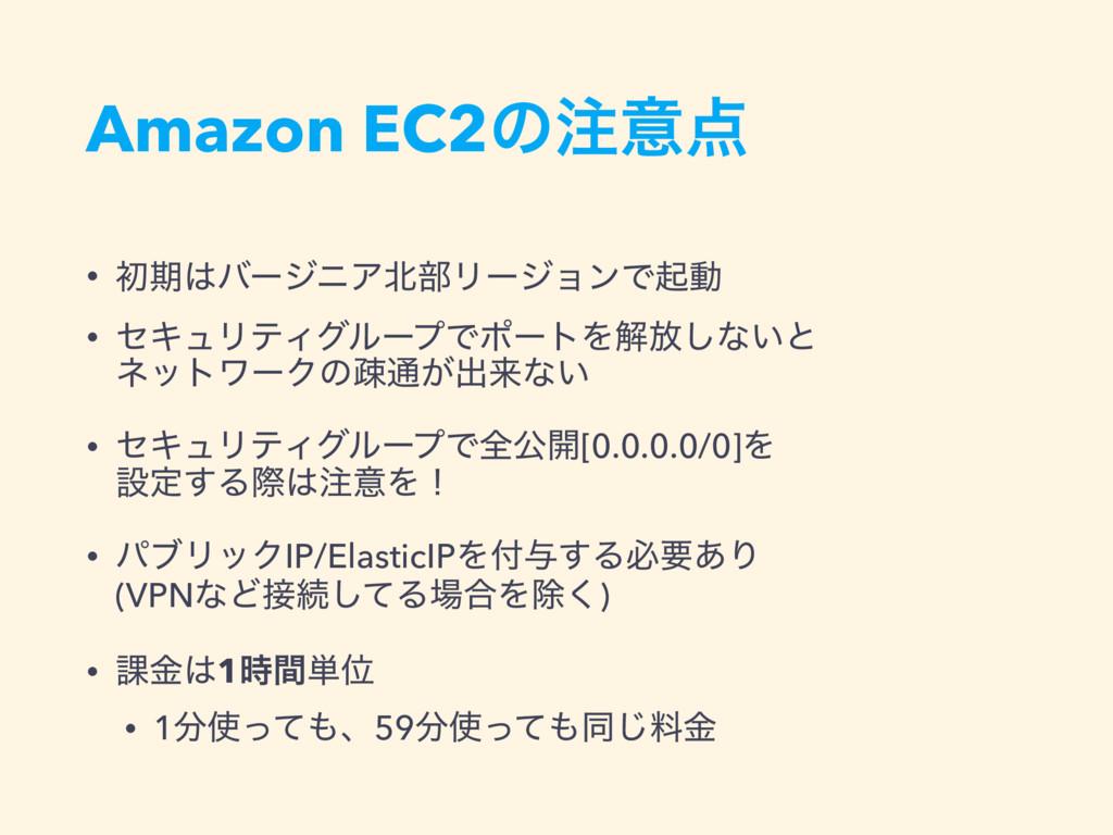 Amazon EC2ͷҙ • ॳظόʔδχΞ෦ϦʔδϣϯͰىಈ • ηΩϡϦςΟάϧʔ...
