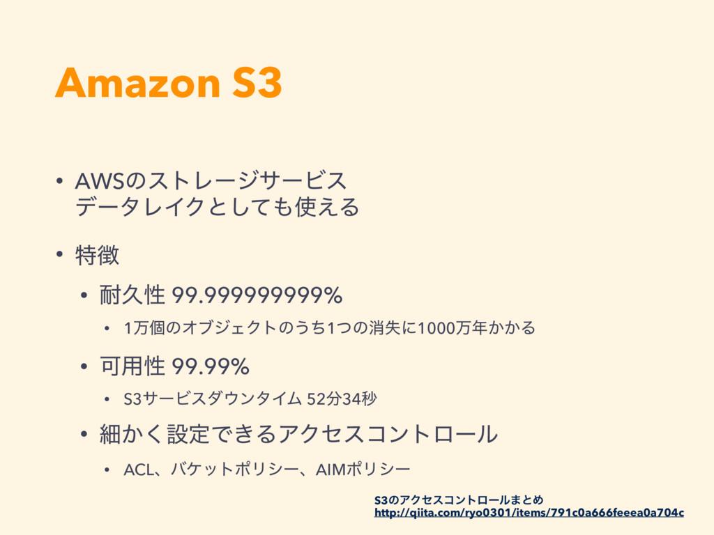 Amazon S3 • AWSͷετϨʔδαʔϏε σʔλϨΠΫͱͯ͑͠Δ • ಛ •...
