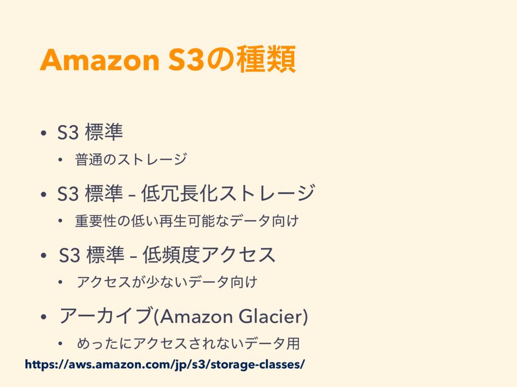 Amazon S3ͷछྨ • S3 ඪ४ • ී௨ͷετϨʔδ • S3 ඪ४ – Խε...