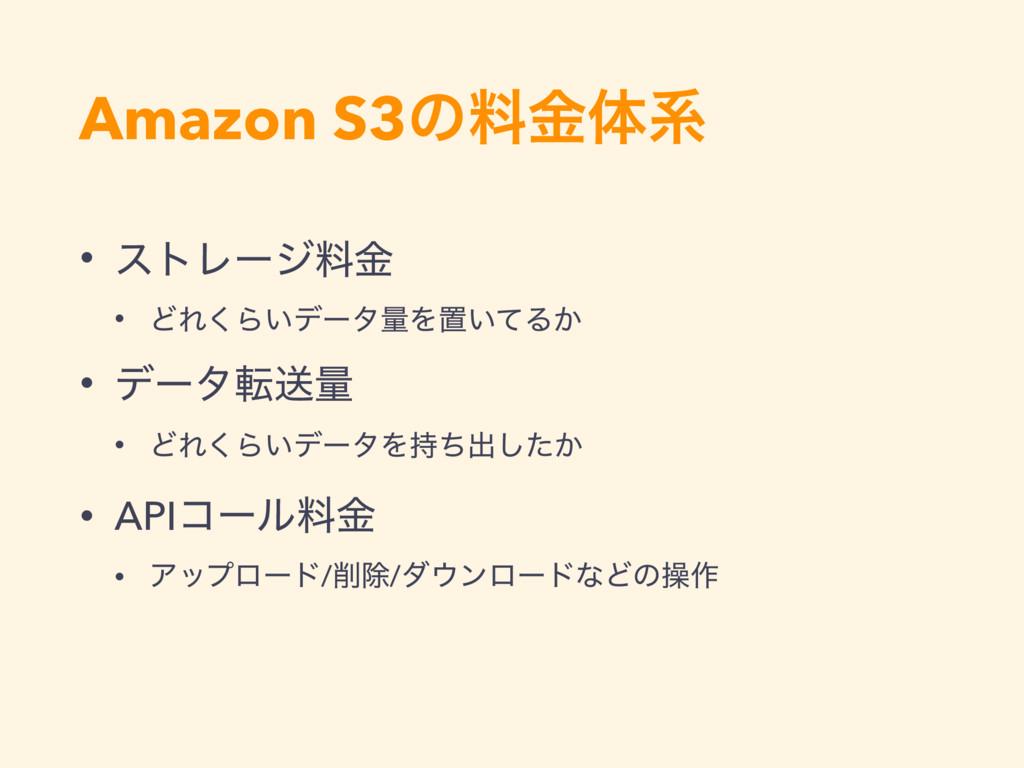 Amazon S3ͷྉۚମܥ • ετϨʔδྉۚ • ͲΕ͘Β͍σʔλྔΛஔ͍ͯΔ͔ • σʔ...