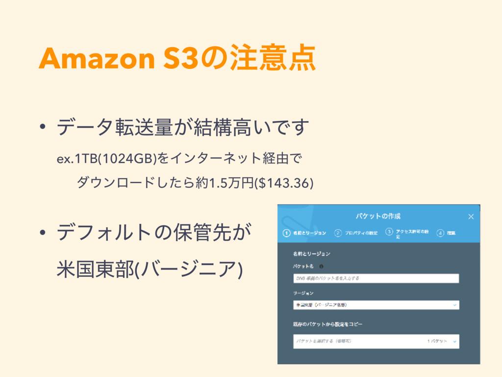 Amazon S3ͷҙ • σʔλసૹྔ͕݁ߏߴ͍Ͱ͢ ex.1TB(1024GB)ΛΠϯ...