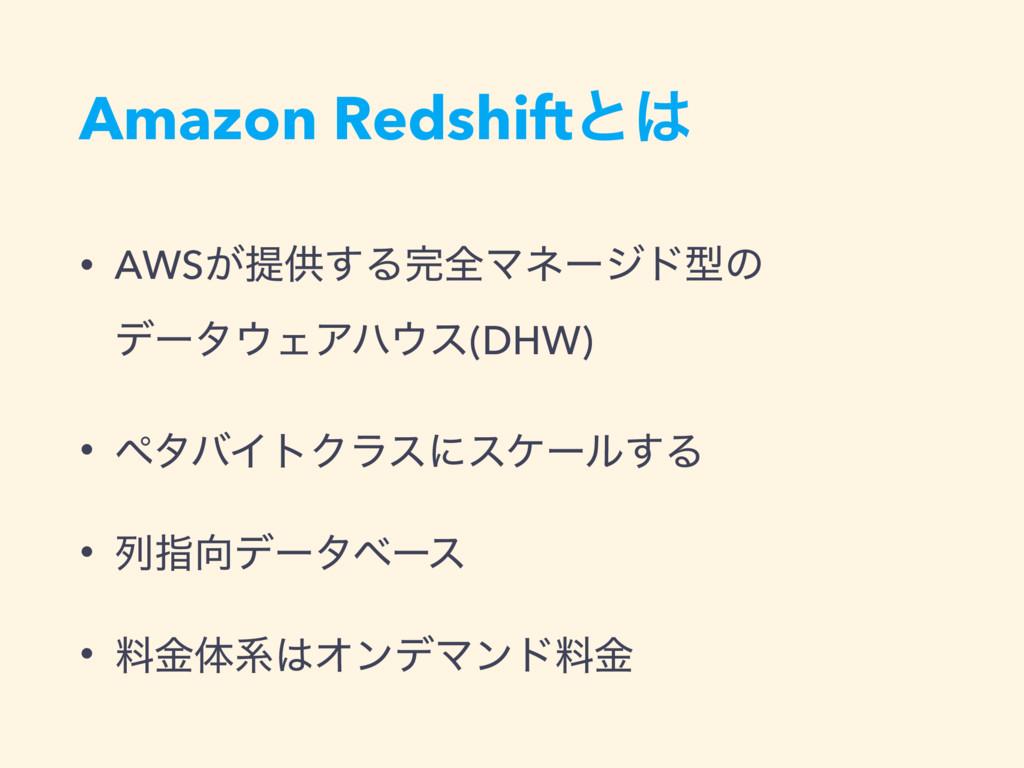 Amazon Redshiftͱ • AWS͕ఏڙ͢ΔશϚωʔδυܕͷ σʔλΣΞϋ...