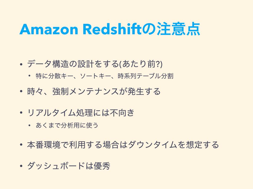 Amazon Redshiftͷҙ • σʔλߏͷઃܭΛ͢Δ(͋ͨΓલ?) • ಛʹ...