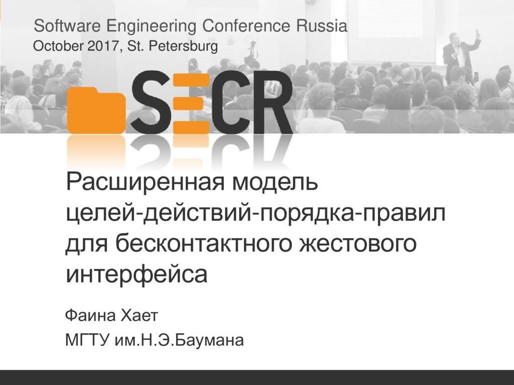 October 2017, St. Petersburg Software Engineeri...