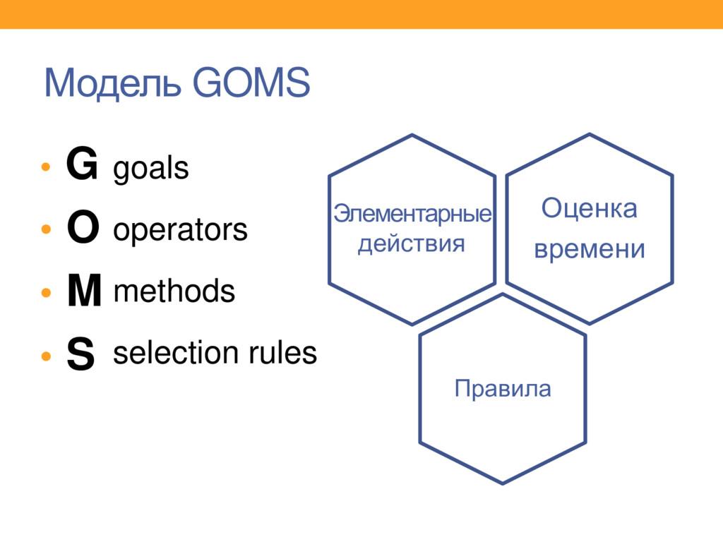 Модель GOMS • G • O • M • S goals operators met...