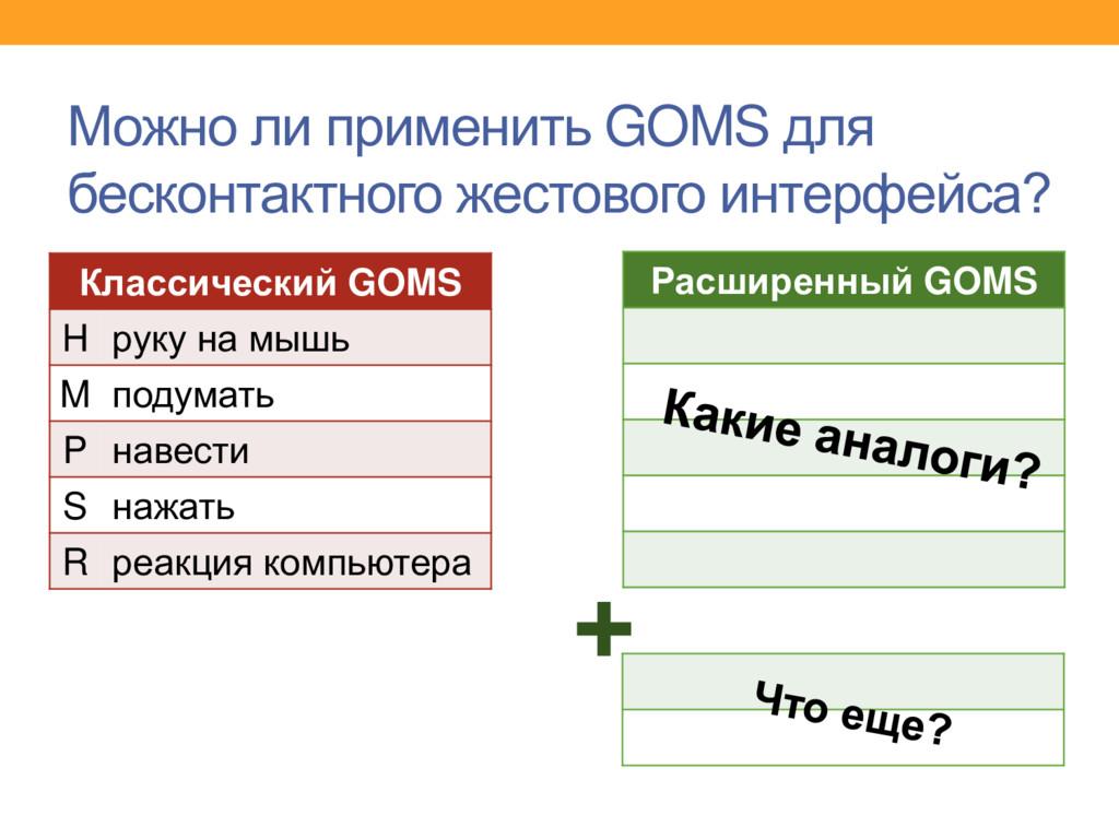 Можно ли применить GOMS для бесконтактного жест...