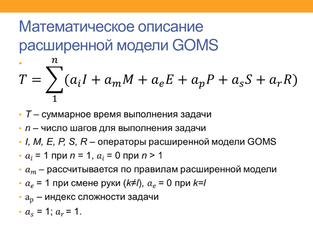 Математическое описание расширенной модели GOMS...