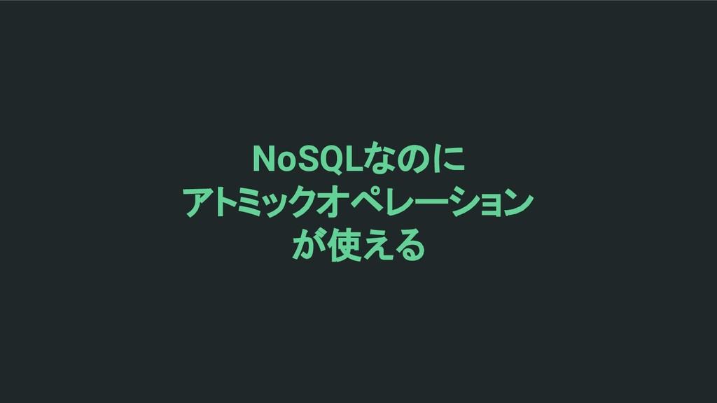 NoSQLなのに アトミックオペレーション が使える