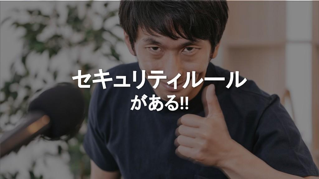 セキュリティルール がある!!