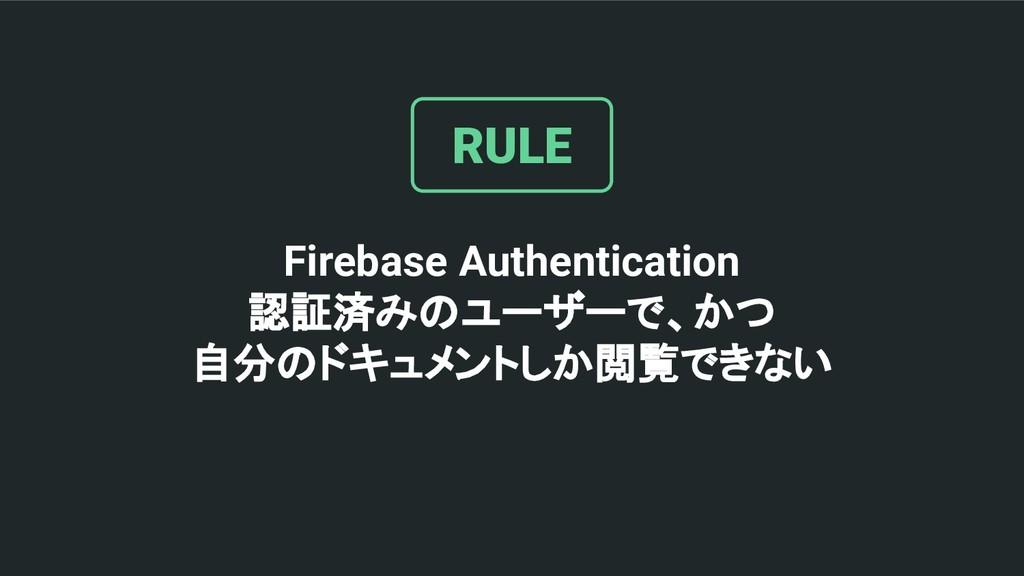 Firebase Authentication 認証済みのユーザーで、かつ 自分のドキュメント...
