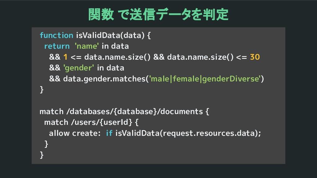 function isValidData(data) { return 'name' in d...