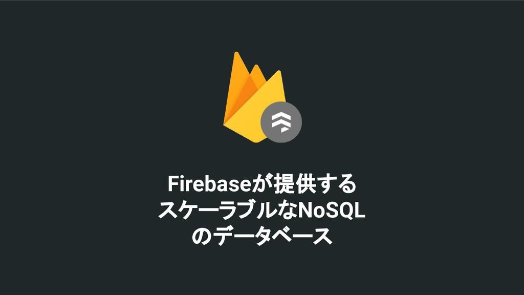 Firebaseが提供する スケーラブルなNoSQL のデータベース