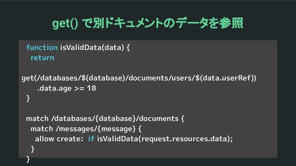 function isValidData(data) { return get(/databa...
