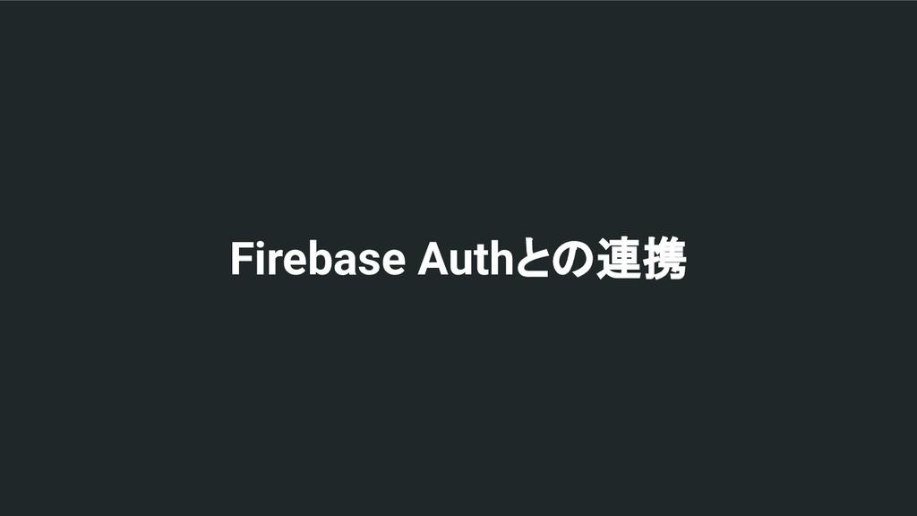 Firebase Authとの連携