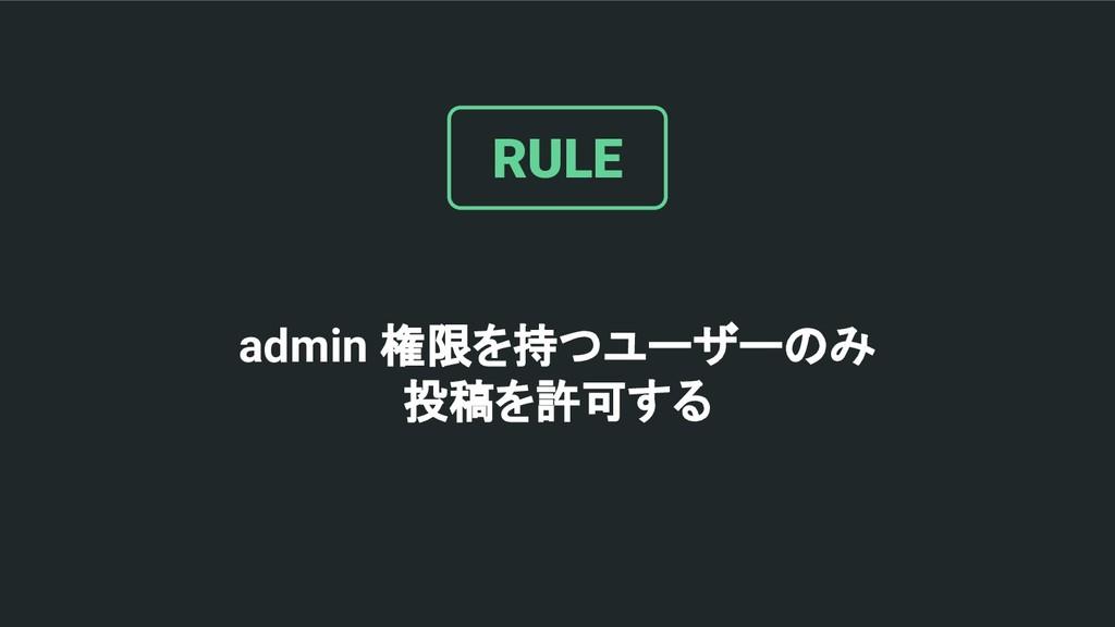 admin 権限を持つユーザーのみ 投稿を許可する RULE