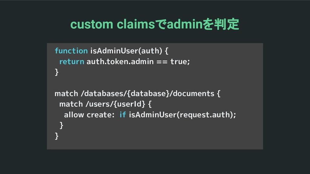 function isAdminUser(auth) { return auth.token....