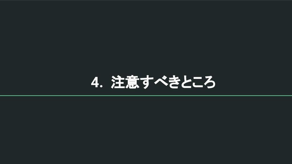 4. 注意すべきところ