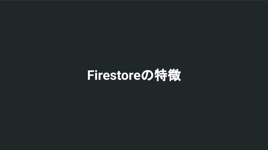 Firestoreの特徴