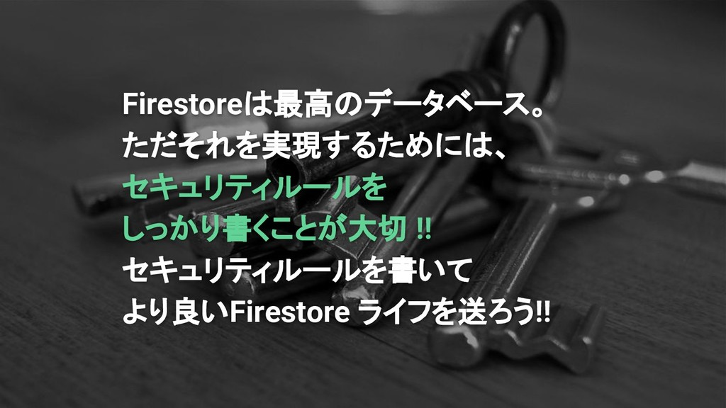 Firestoreは最高のデータベース。 ただそれを実現するためには、 セキュリティルールを ...