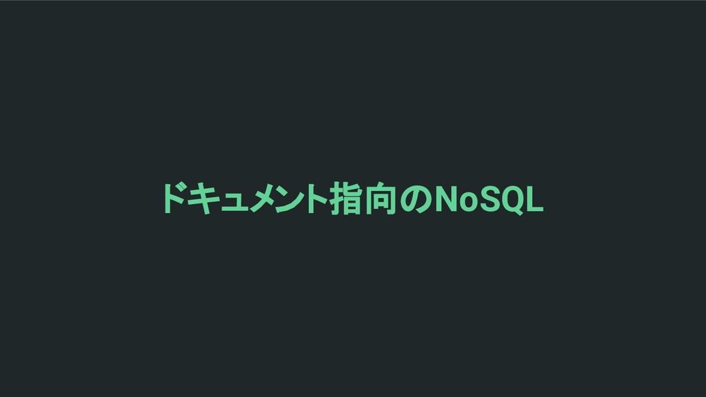 ドキュメント指向のNoSQL