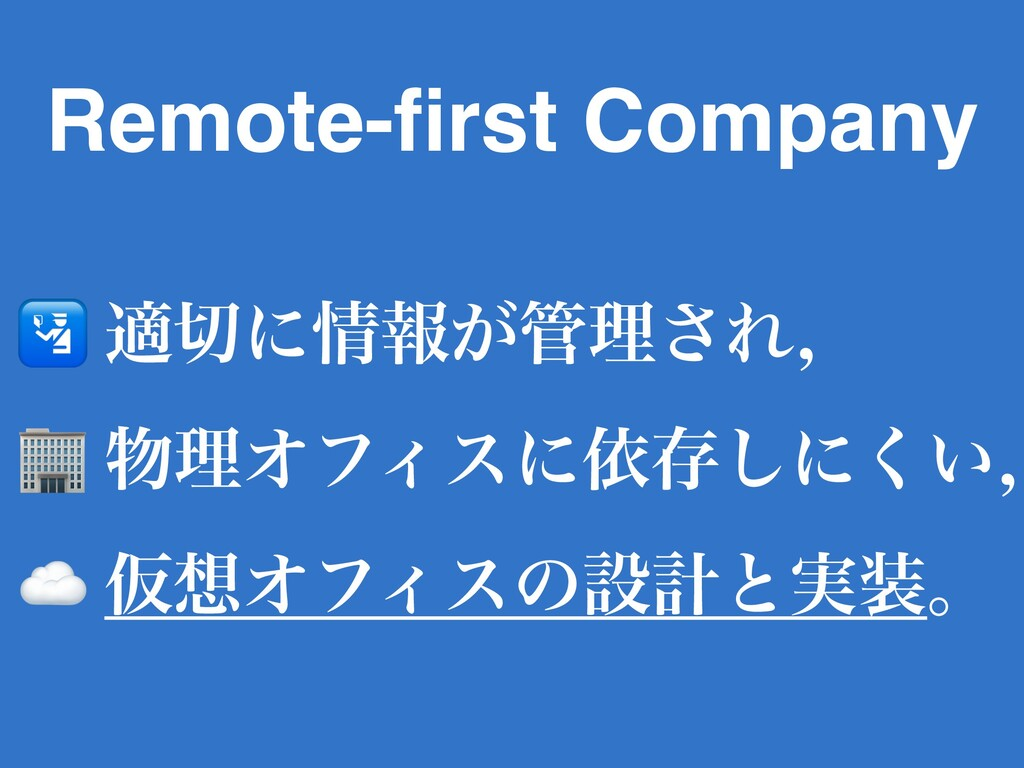 Remote-first Company  ద੾ʹ৘ใ͕؅ཧ͞Ε,  ෺ཧΦϑΟεʹґଘ͠ʹ͍͘...