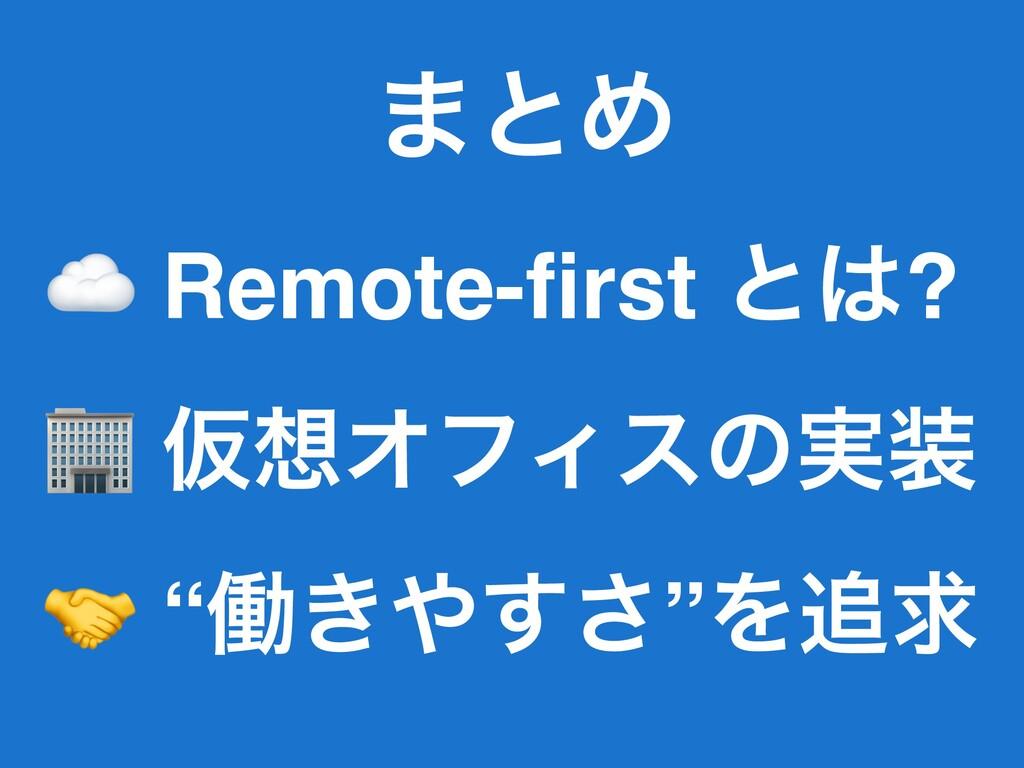 "☁ Remote-first ͱ?  ԾΦϑΟεͷ࣮  ""ಇ͖͢͞""Λٻ ·ͱΊ"