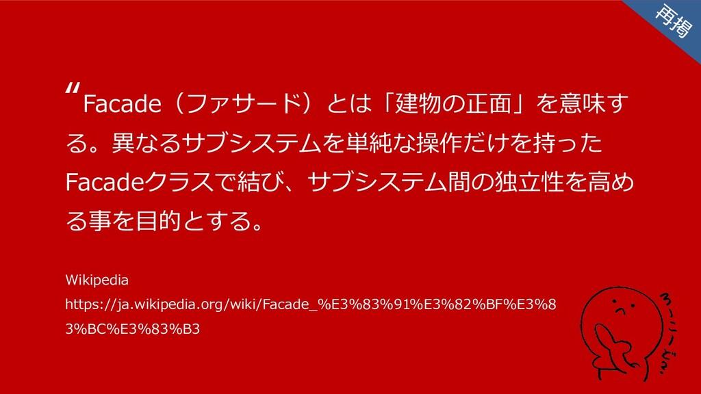 """13 """"Facade(ファサード)とは「建物の正面」を意味す る。異なるサブシステムを単純な操..."""