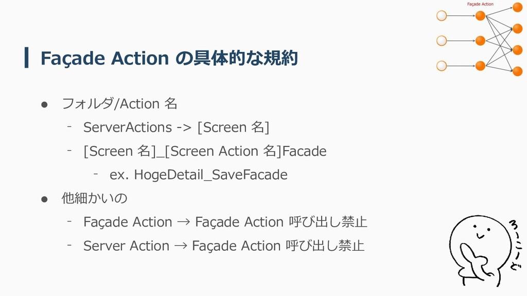 Façade Action の具体的な規約 ⚫ フォルダ/Action 名 ⁻ ServerA...