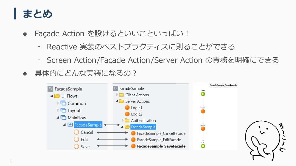 まとめ ⚫ Façade Action を設けるといいこといっぱい! ⁻ Reactive 実...