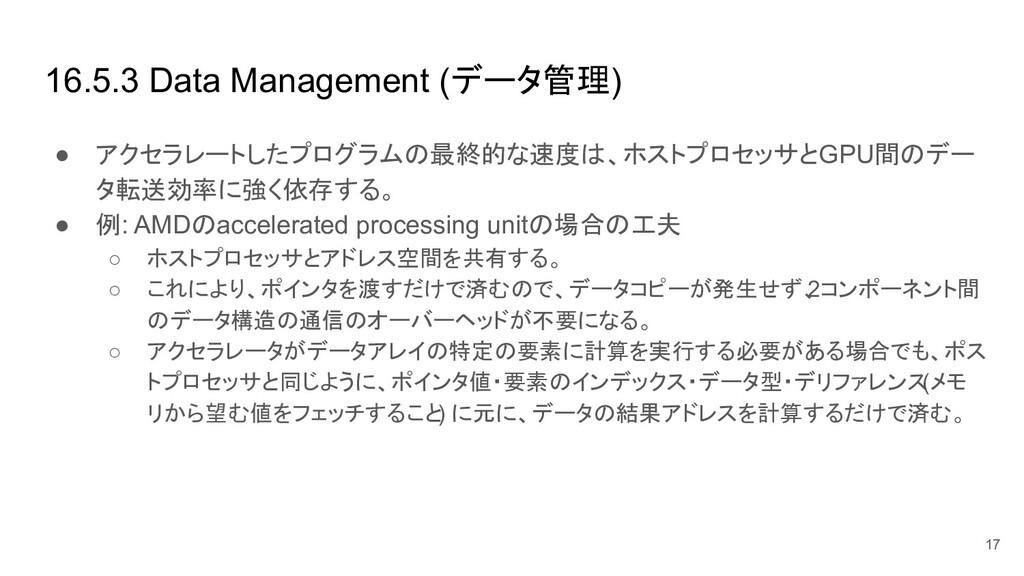 16.5.3 Data Management (データ管理) ● アクセラレートしたプログラム...