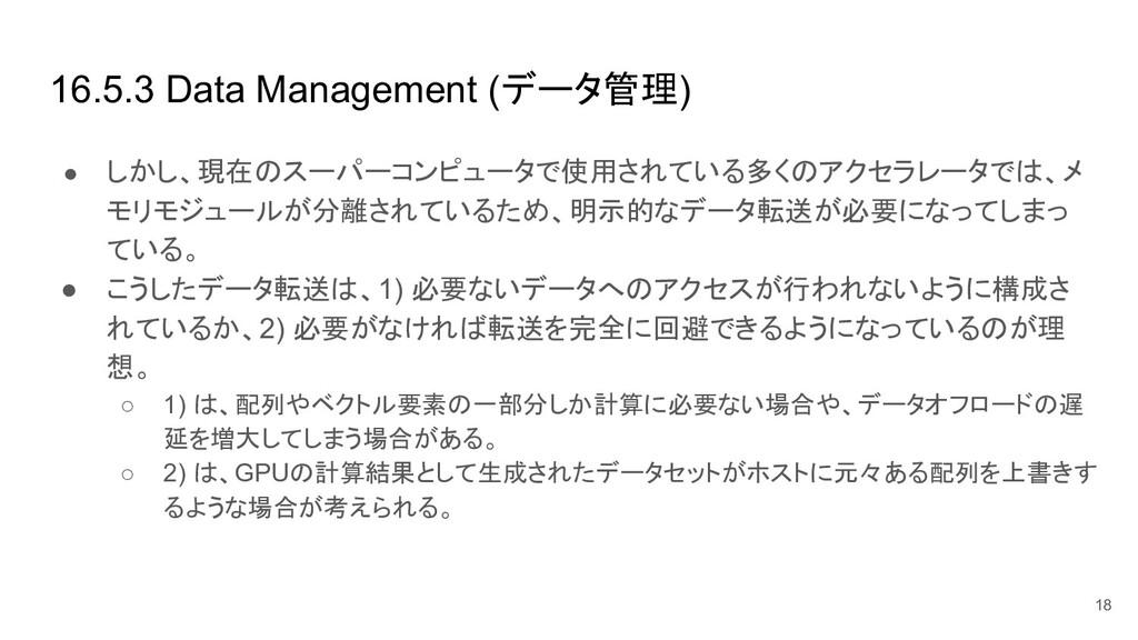 16.5.3 Data Management (データ管理) ● しかし、現在のスーパーコンピ...