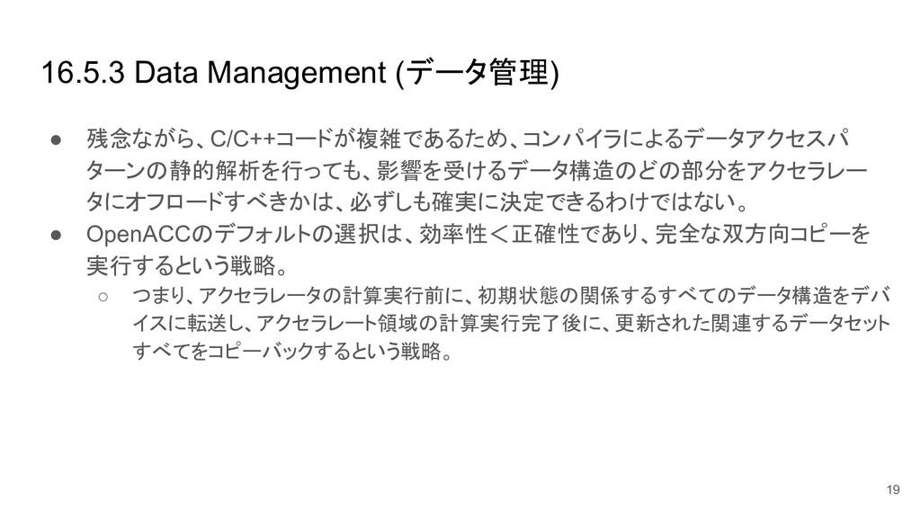 16.5.3 Data Management (データ管理) ● 残念ながら、C/C++コード...