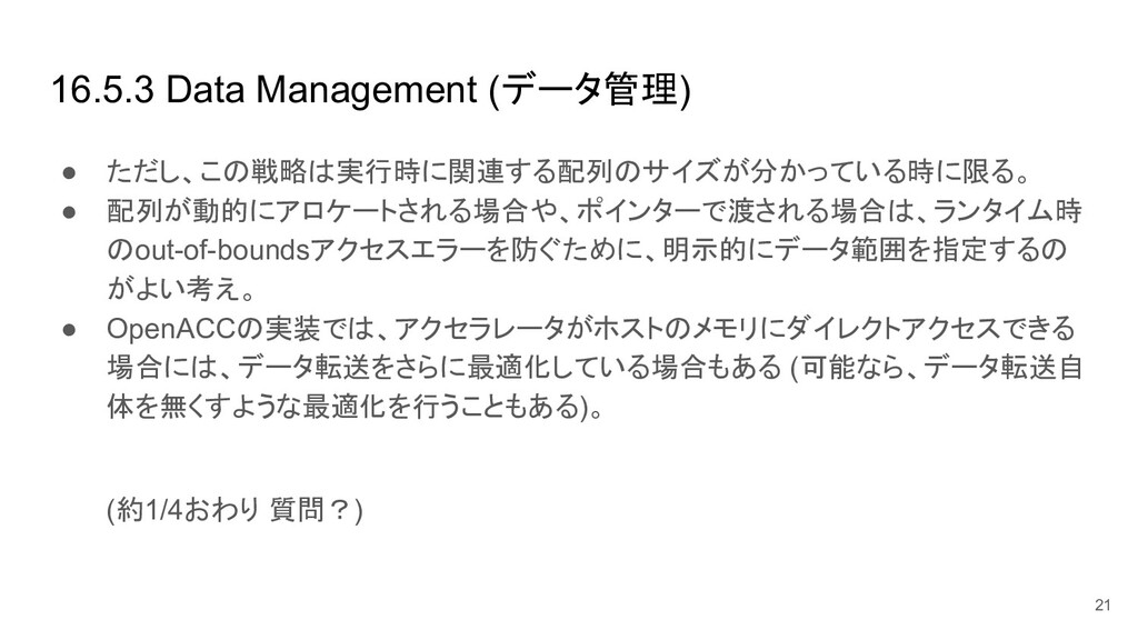 16.5.3 Data Management (データ管理) ● ただし、この戦略は実行時に関...