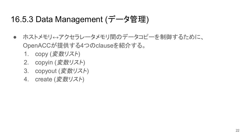 16.5.3 Data Management (データ管理) ● ホストメモリ↔アクセラレータ...