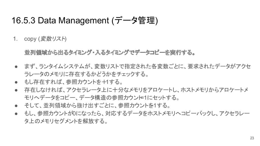 16.5.3 Data Management (データ管理) 1. copy (変数リスト) ...