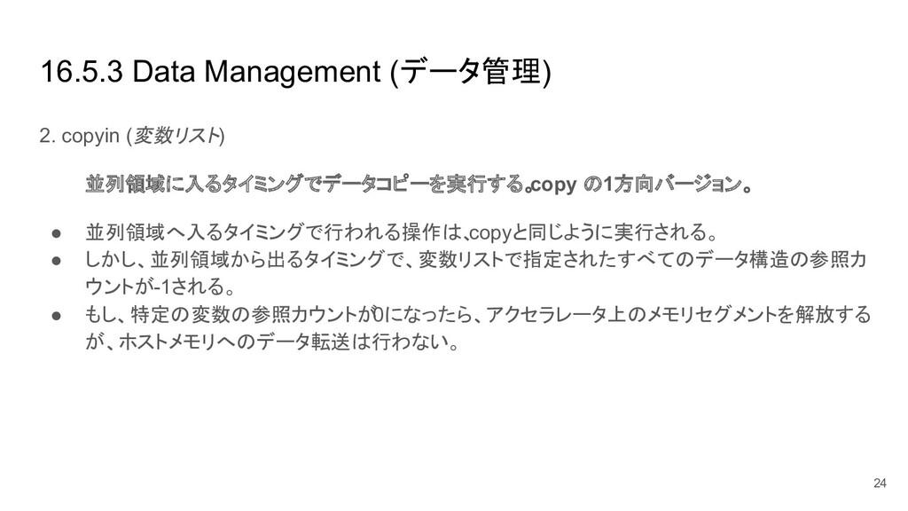 16.5.3 Data Management (データ管理) 2. copyin (変数リスト...