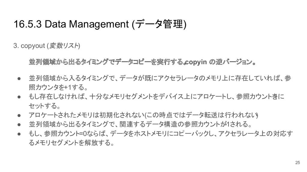16.5.3 Data Management (データ管理) 3. copyout (変数リス...