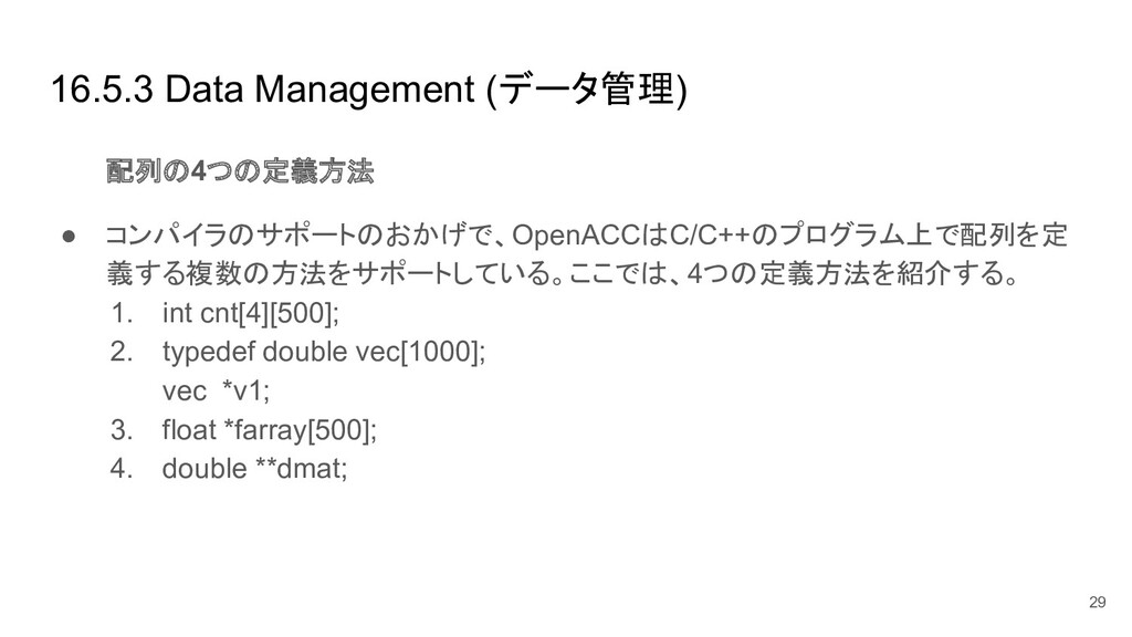 16.5.3 Data Management (データ管理) 配列の4つの定義方法 ● コンパ...