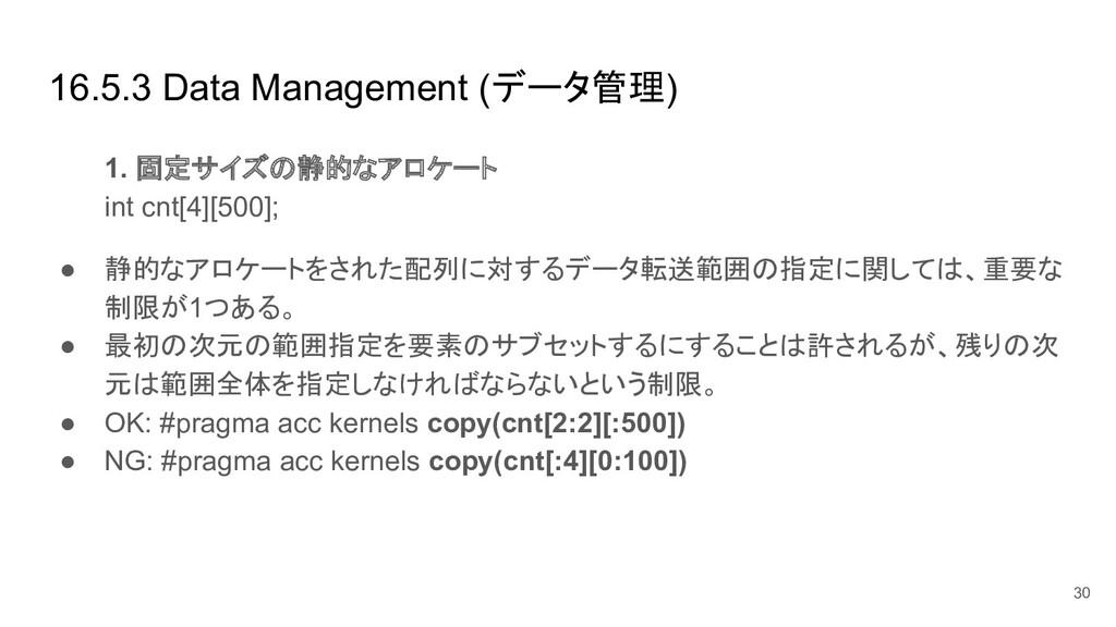 16.5.3 Data Management (データ管理) 1. 固定サイズの静的なアロケー...