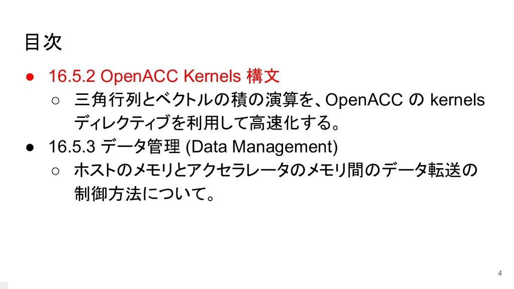 目次 ● 16.5.2 OpenACC Kernels 構文 ○ 三角行列とベクトルの積の演算...