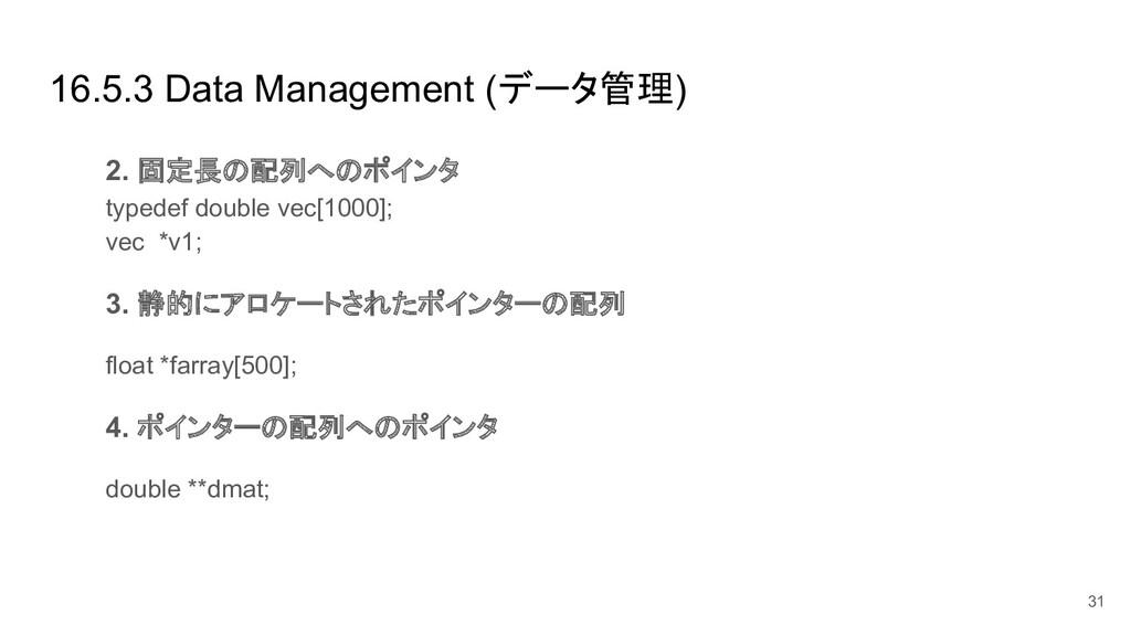 16.5.3 Data Management (データ管理) 2. 固定長の配列へのポインタ ...