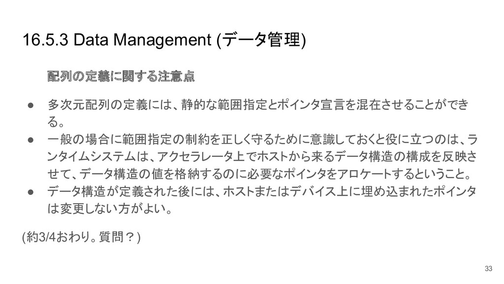 16.5.3 Data Management (データ管理) 配列の定義に関する注意点 ● 多...